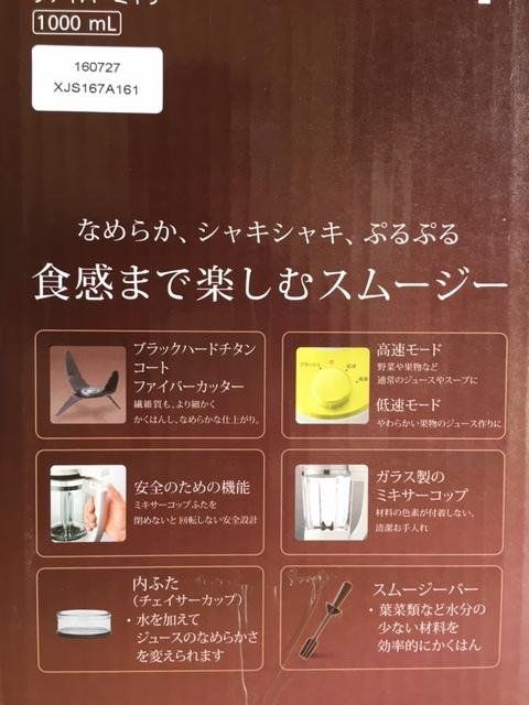 PanasonicファイバーミキサーMX-X301-G 1000ml色グリーン