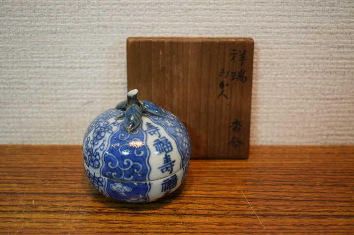 【GR】く161 祥瑞蜜柑形香合/日本美術 茶道具 香道具 染付 青花 美術品 骨董品