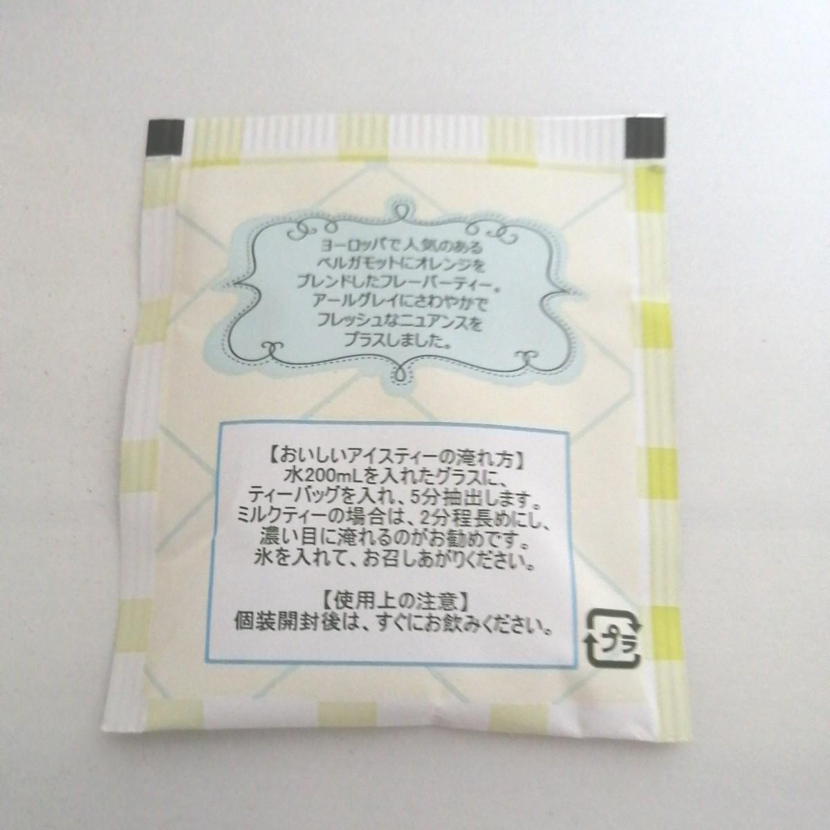 不思議の国の紅茶 アリスグレイティー(20ティーバック)