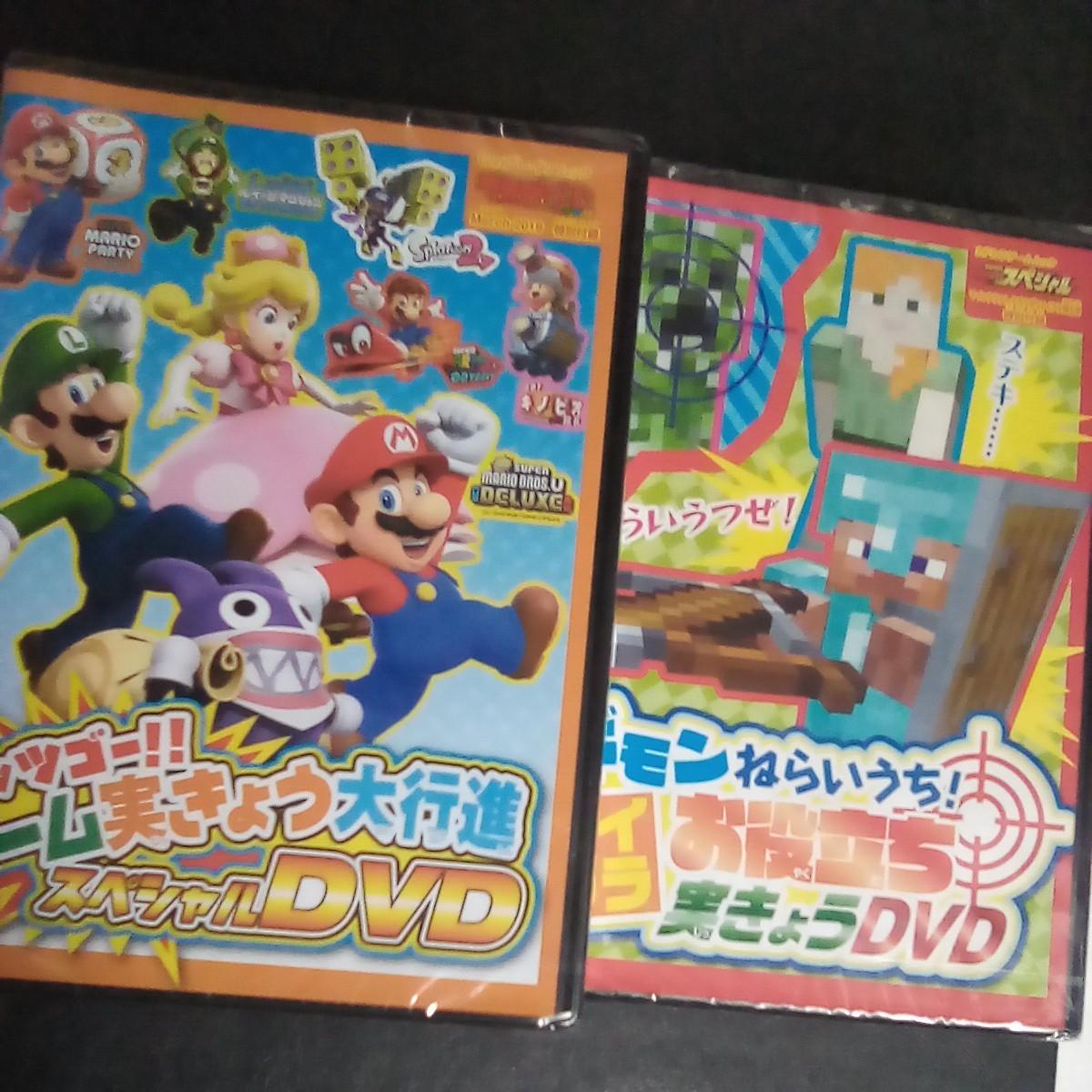 てれびげーむマガジン DVD