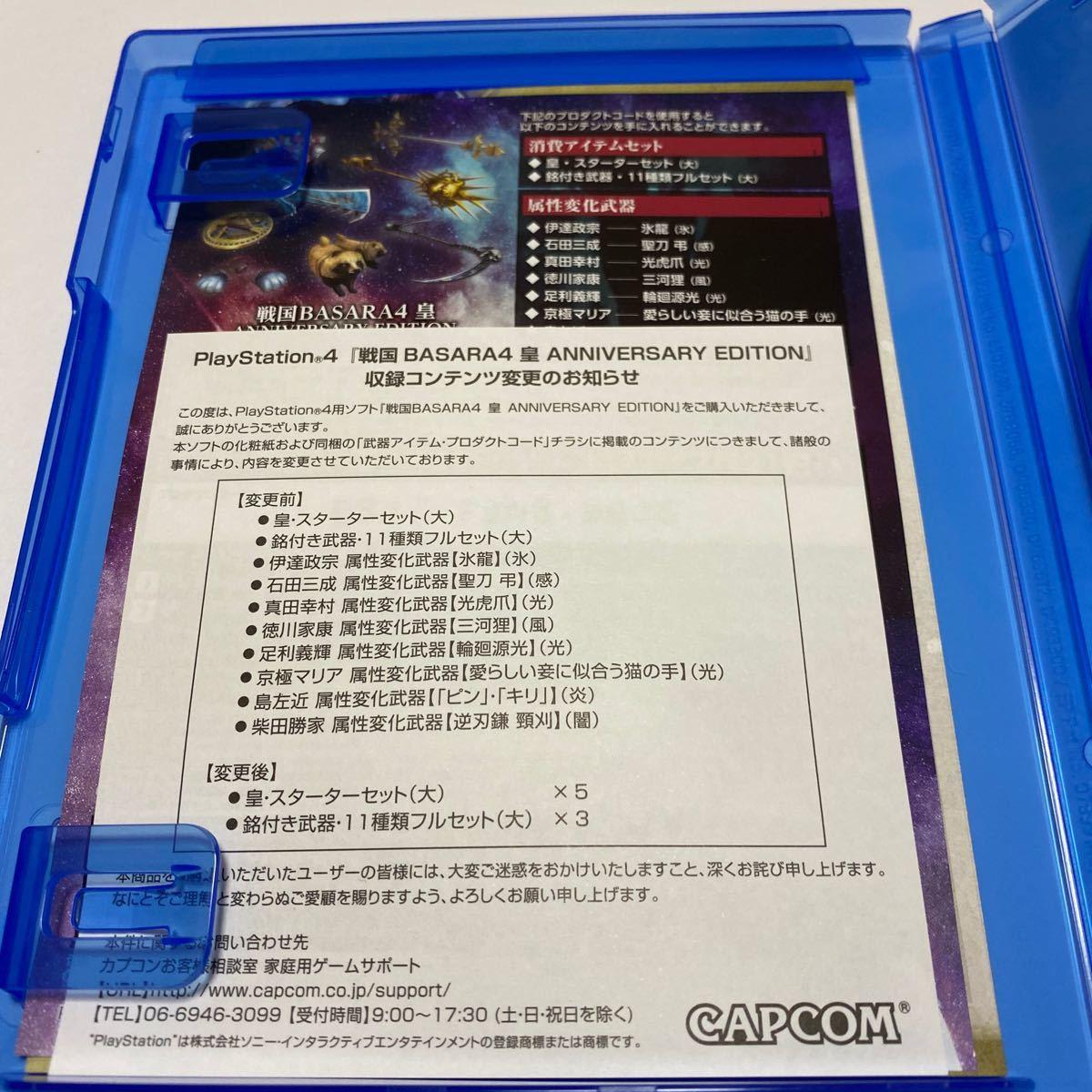 PS4  特典ブックレット付き 戦国バサラ 4 皇