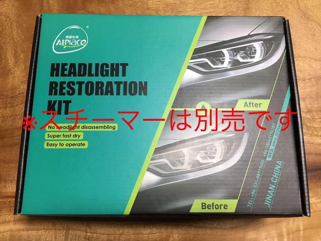 ヘッドライトスチーマーリキッド オールプレイス社最新モデル正規品 3本セット スパシャン ヘッドライトリペア コーティング_画像3