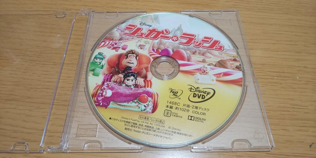 ディズニー DVD  シュガーラッシュ