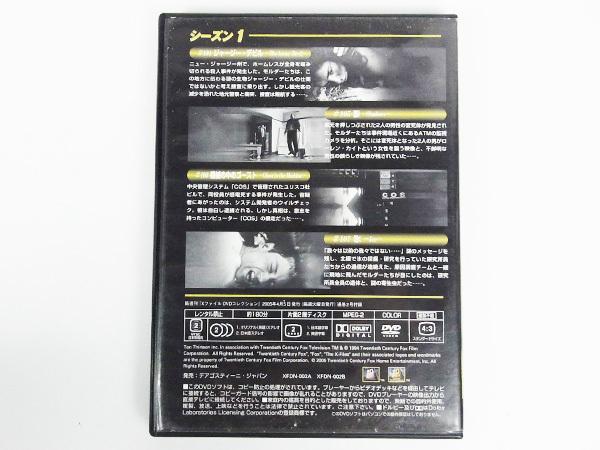 送料無料 即決 Xファイル THE XFILES シーズン1 Vol.2 DVD 4エピソード収録 特典映像付き デアゴスティーニ ∴_画像2