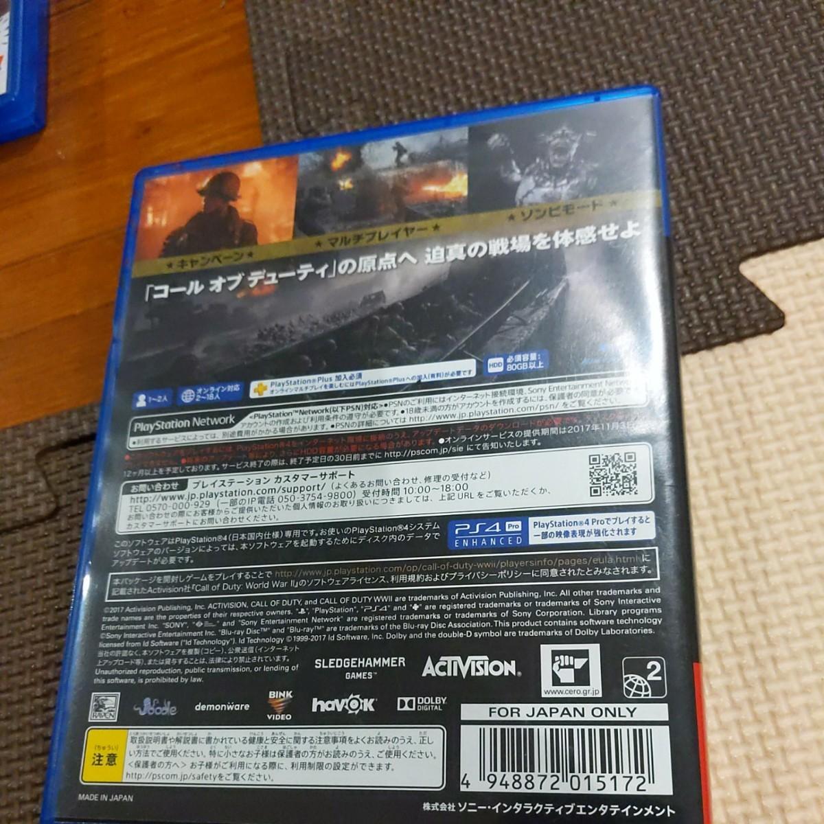 コールオブデューティ ワールドウォー2 PS4 WW2 CALL OF DUTY