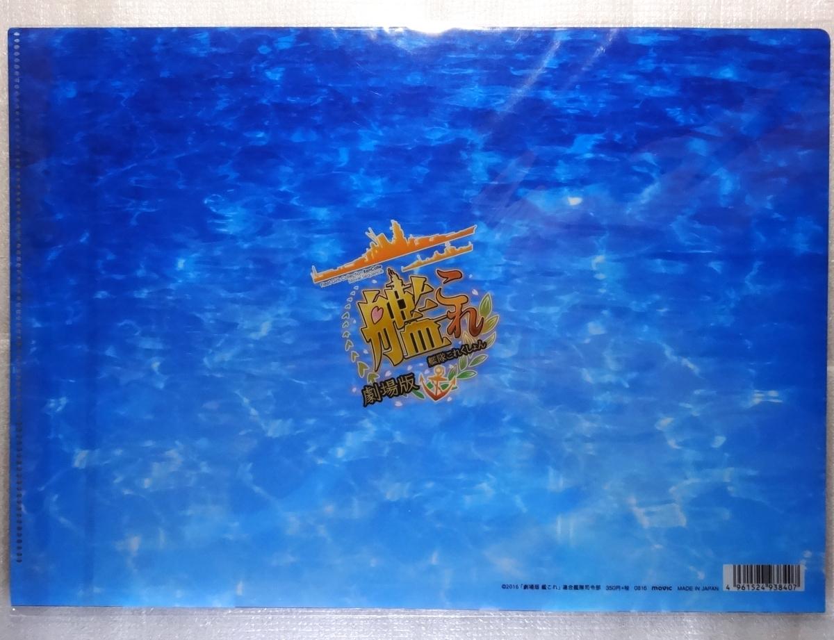 ◆ 劇場版艦隊これくしょん 艦これ クリアファイル 吹雪 夕立 睦月 ◆