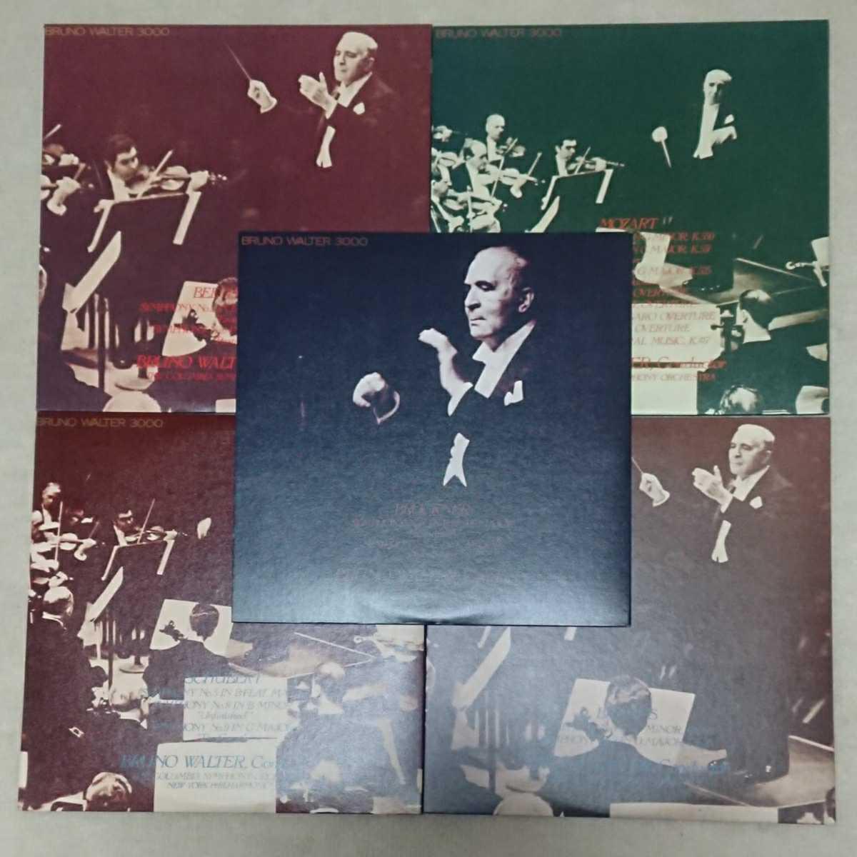 モーツァルト ベートーヴェン シューベルト ブラームス ブルックナー ワルター 10枚_画像1