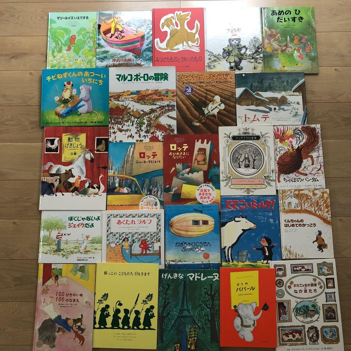 人気翻訳絵本 24冊 読み聞かせにいかがですか /送料無料