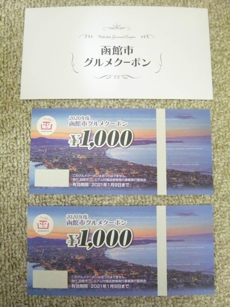 クーポン 函館 グルメ