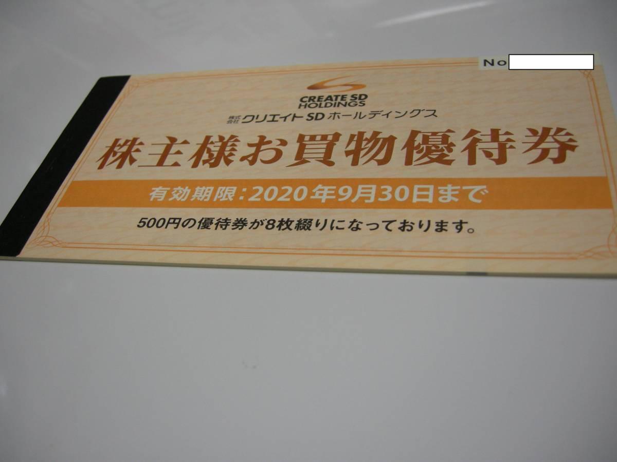 ⑤クリエイトSDホールディングス株主優待券 4000円分 有効期限2020.9.30まで _画像1
