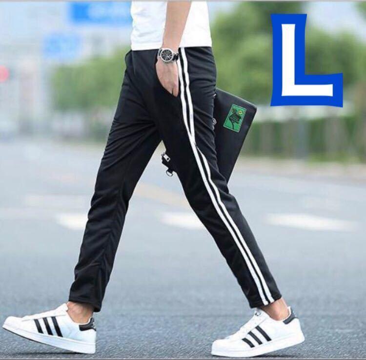 黒 ブラック ライン スポーツ ジャージ素材のジョガーパンツ メンズ レディースにも スウェットパンツ