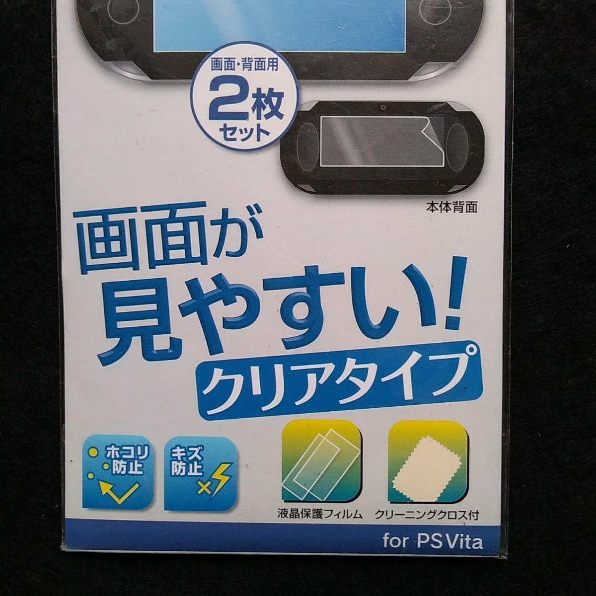 PSVita用液晶保護フィルム