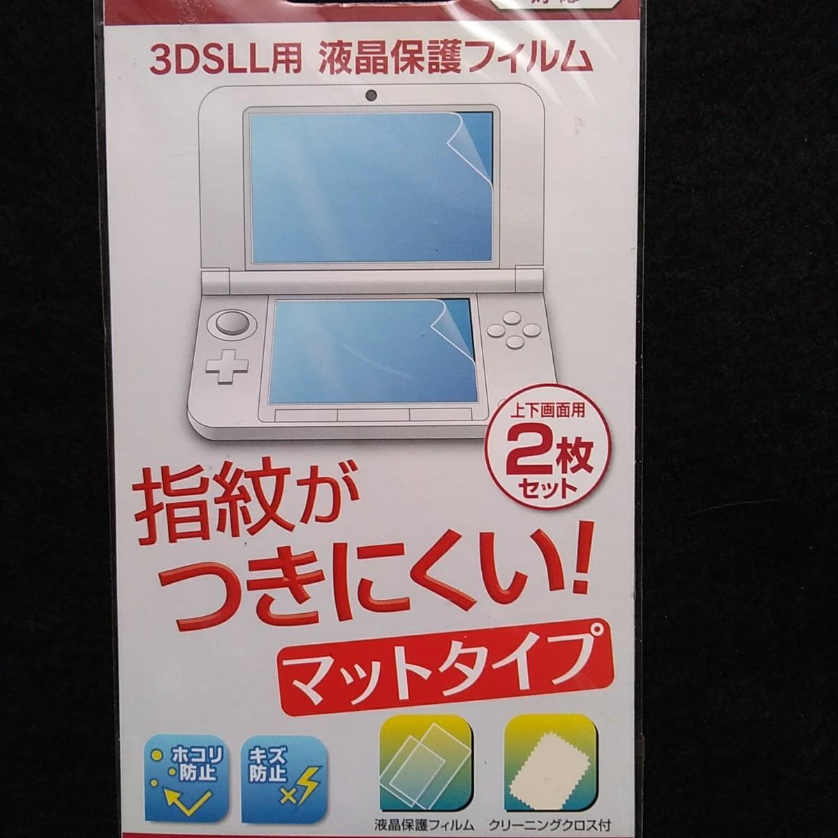 3DSLL用液晶保護フィルム