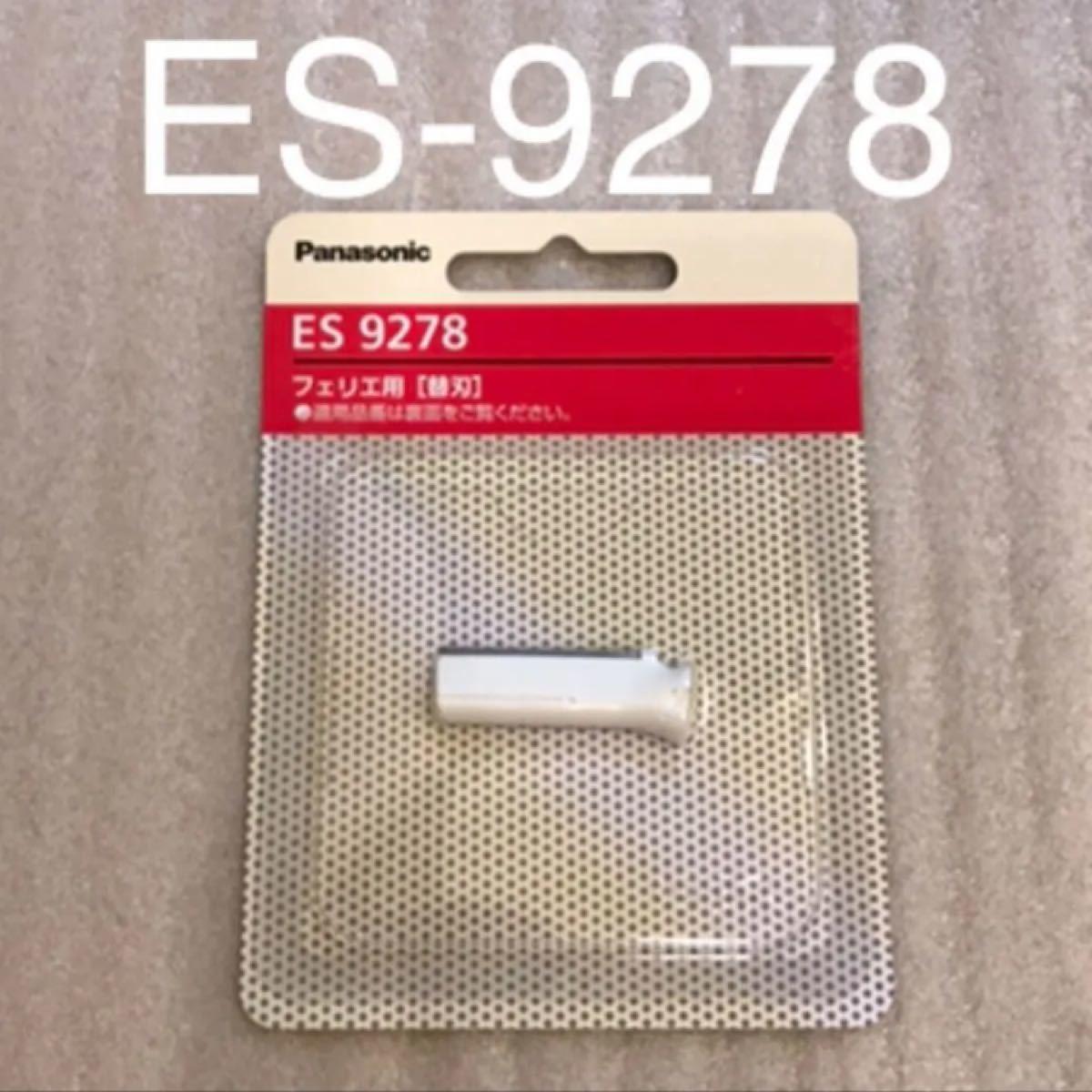 パナソニック フェリエフェイスシェーバー 替刃 ES-9278WF40/WF41