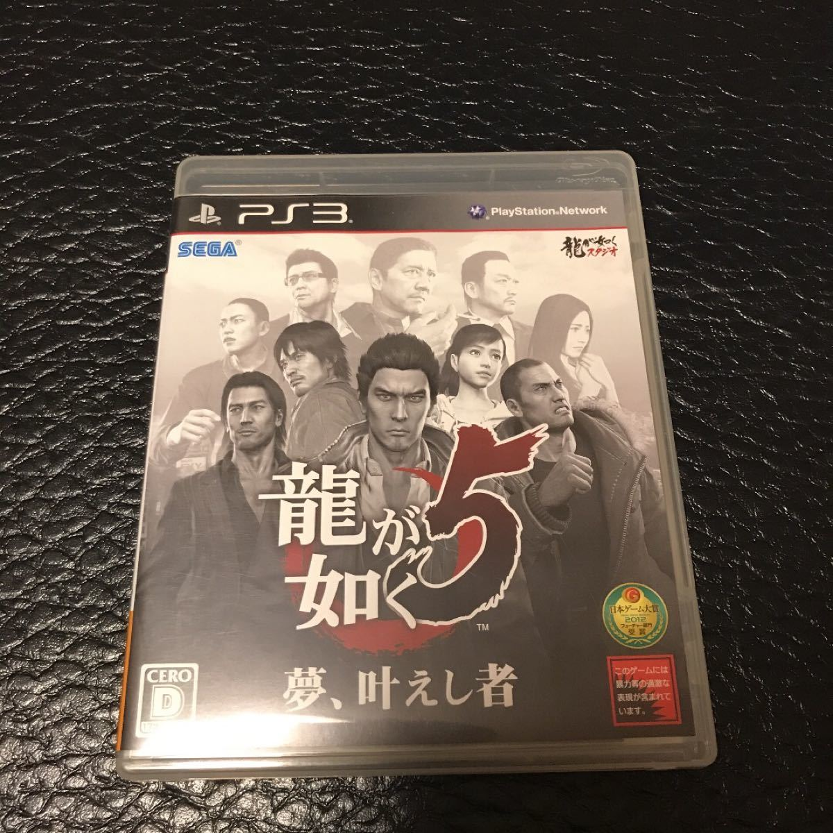 【PS3】 龍が如く3 4 5セット