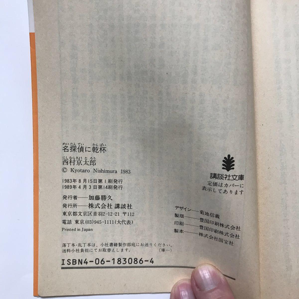講談社 文庫 名探偵 に 乾杯 西村京太郎 本 追悼 傑作 殺人 事件 シリーズ ポアロ 別荘 ミステリー クリスティ 親友