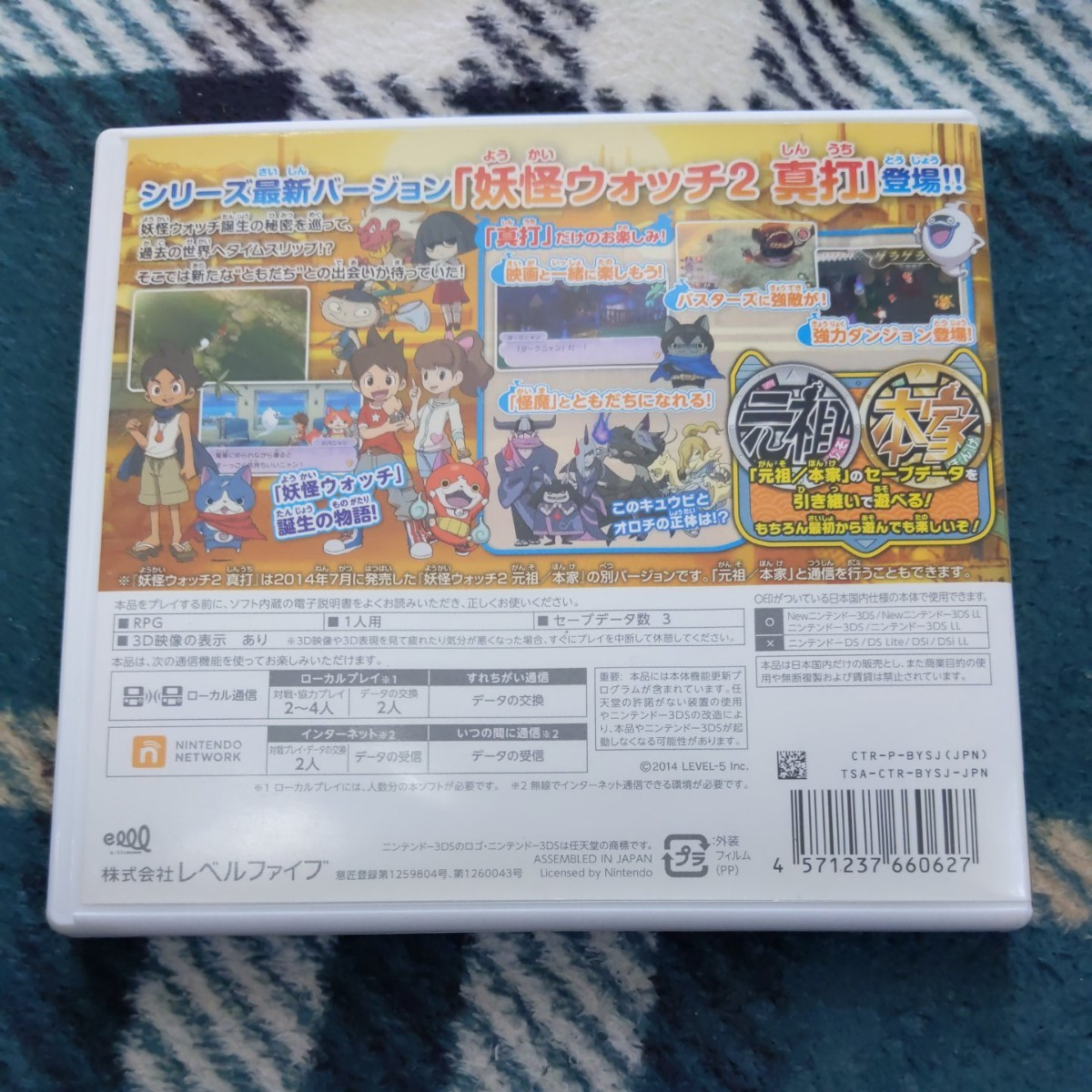 妖怪ウォッチ2真打 3DSソフト