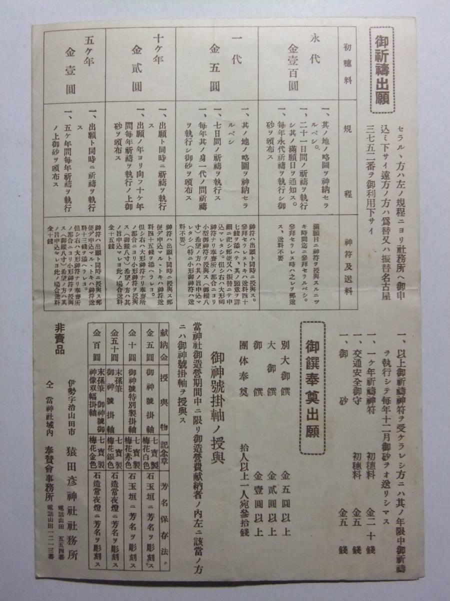 ☆☆A-5555★ 三重県 猿田彦神社の栞 参詣案内栞 ★レトロ印刷物☆☆_画像3