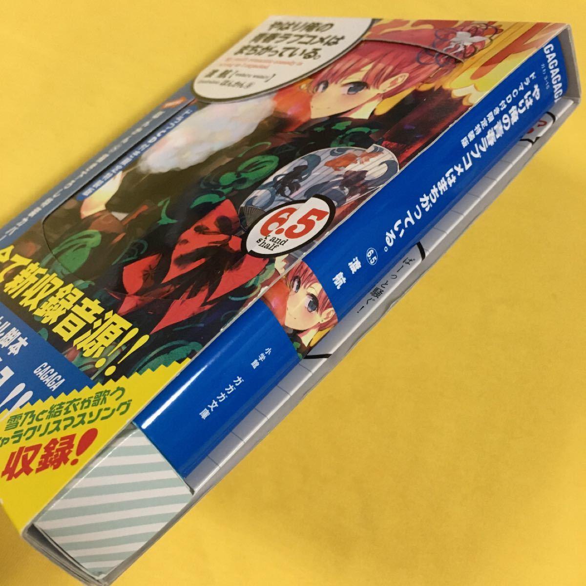 やはり俺の青春ラブコメはまちがっている。6.5巻 ドラマCD付き限定特装版