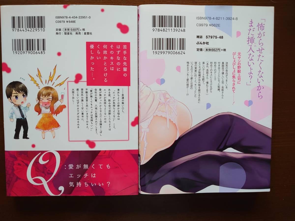 TLコミック2冊 No.11