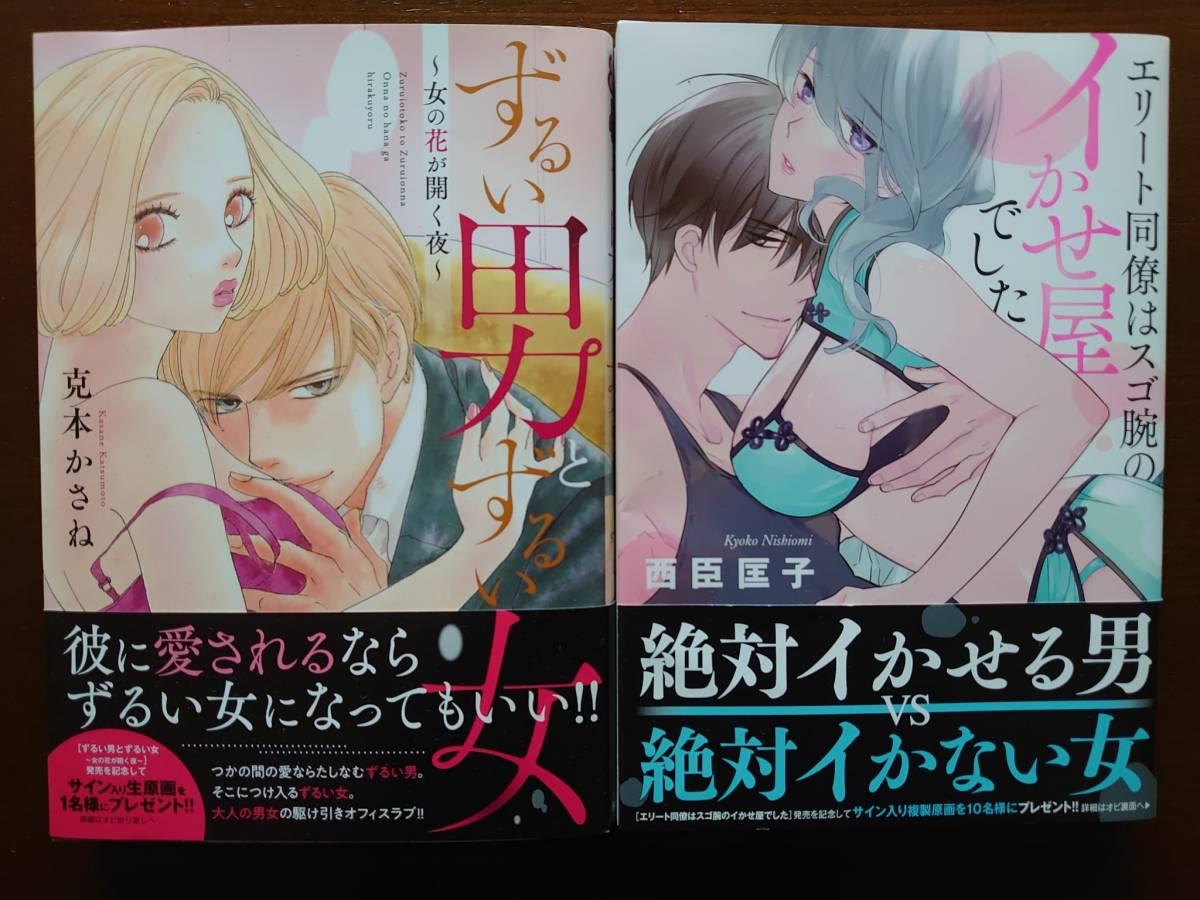 TLコミック2冊 No.14