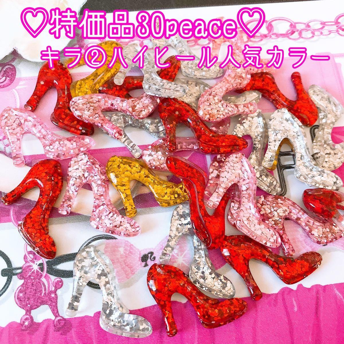New特価品★キラキラホログラムハイヒール★人気カラー30peace デコパーツ