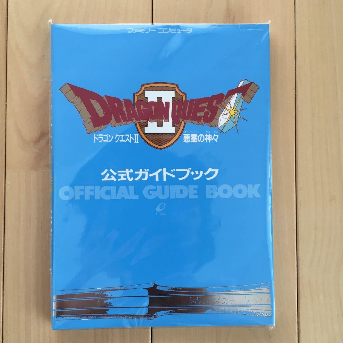 美品 ドラゴンクエスト2 公式ガイドブック 攻略本