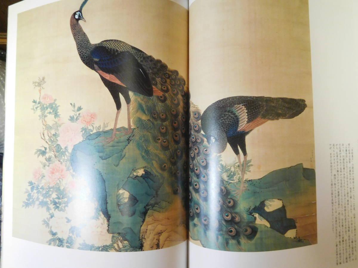 ◆円山応挙/抒情と革新/没後二〇〇年記念特別展覧会◆図録 古書_画像2