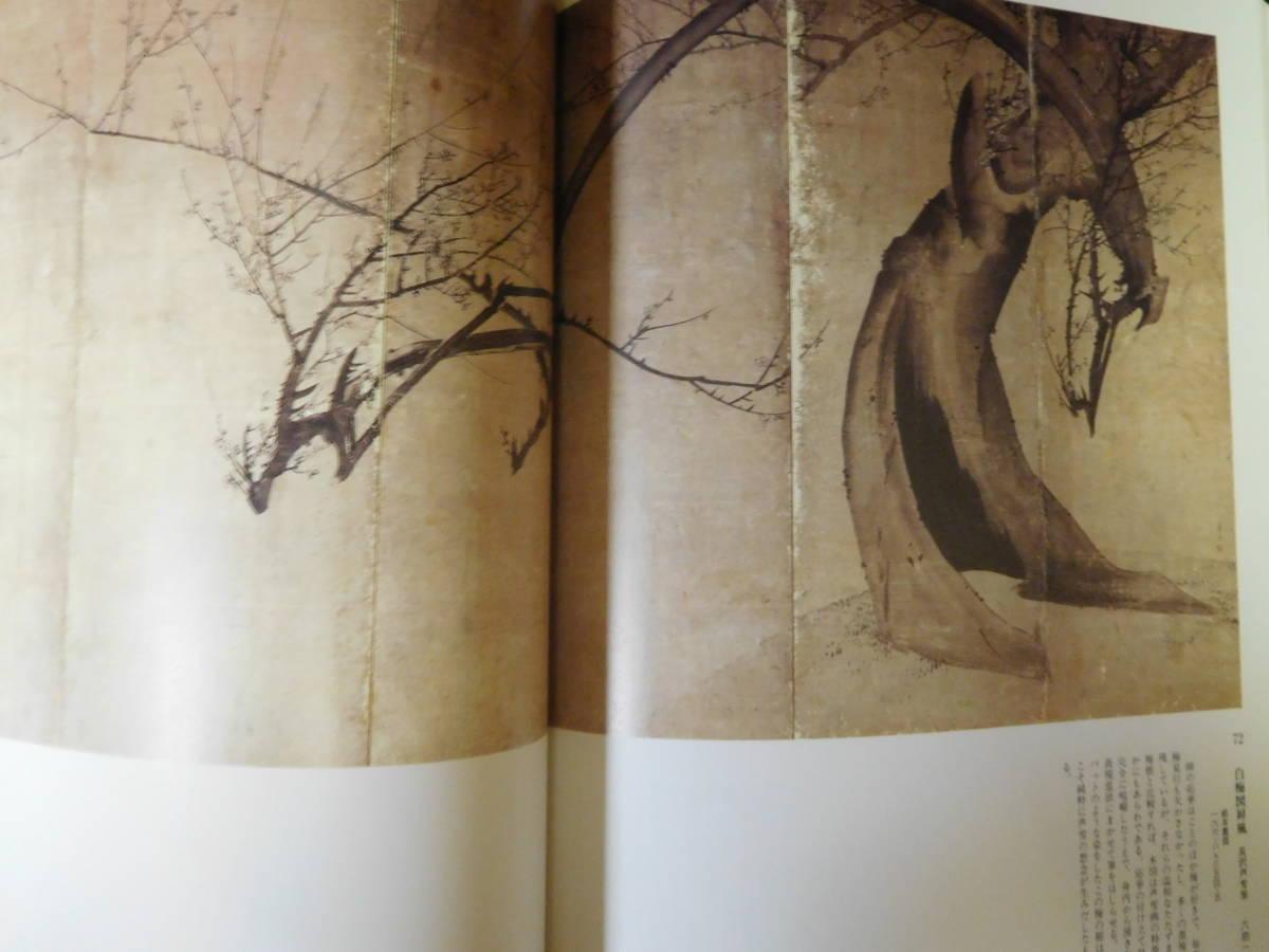 ◆円山応挙/抒情と革新/没後二〇〇年記念特別展覧会◆図録 古書_画像4