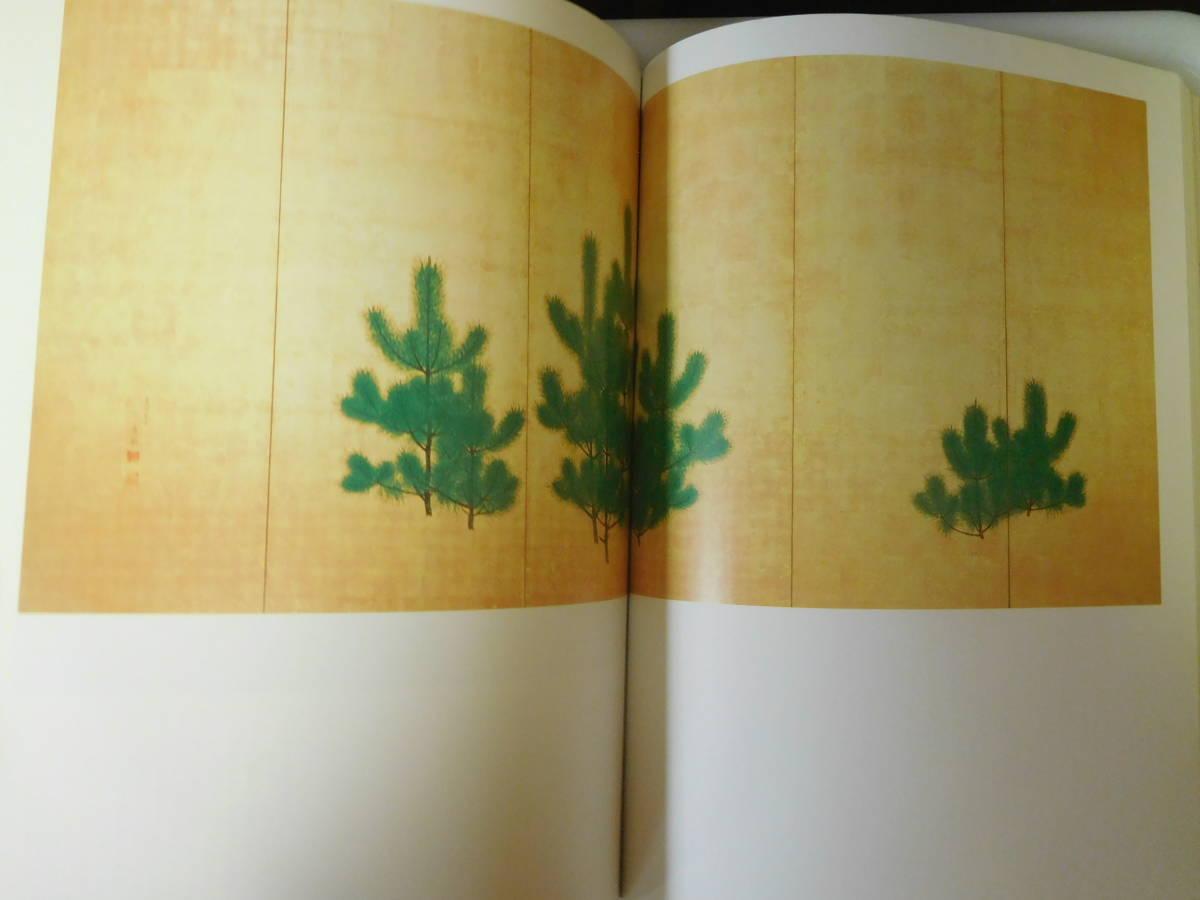 ◆円山応挙/抒情と革新/没後二〇〇年記念特別展覧会◆図録 古書_画像6