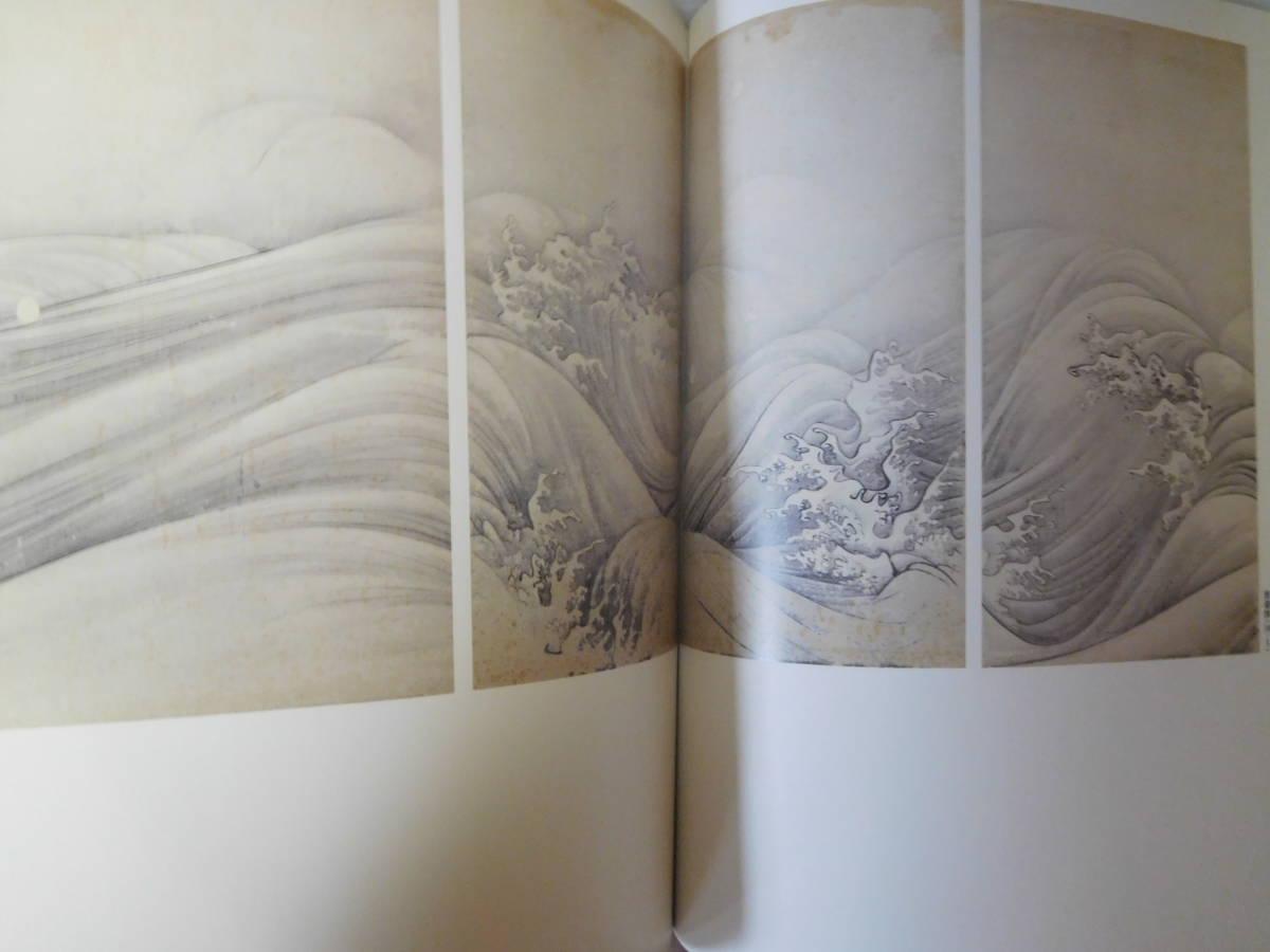 ◆円山応挙/抒情と革新/没後二〇〇年記念特別展覧会◆図録 古書_画像7