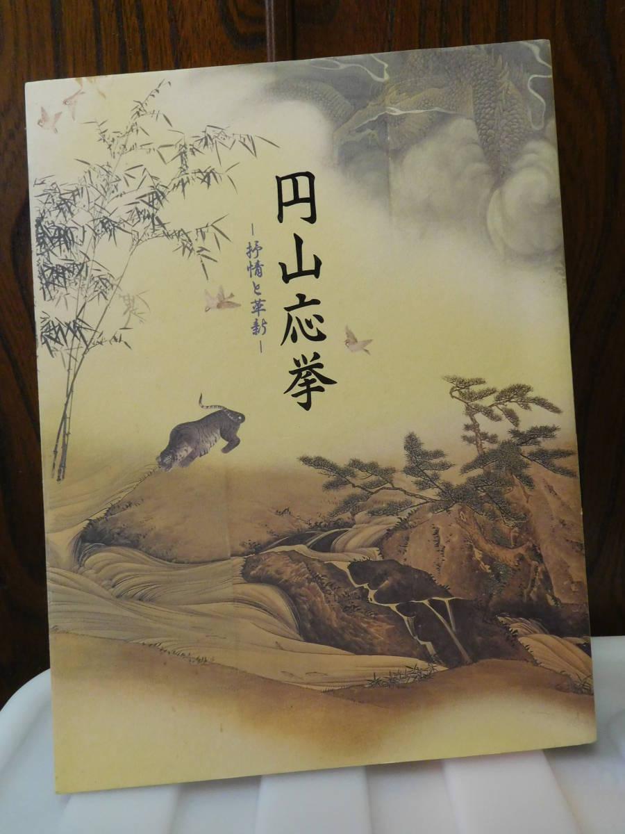 ◆円山応挙/抒情と革新/没後二〇〇年記念特別展覧会◆図録 古書_画像1