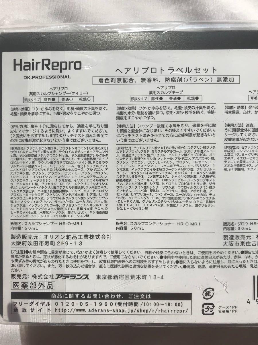 【未開封】定価半額以下!アデランス HairReproヘアリプロ トラベルセット