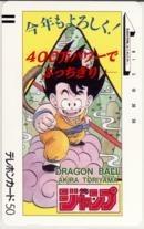【テレカ】 DRAGON BALL ドラゴンボール 鳥山明 400万パワーでぶっちぎり 少年ジャンプ 抽プレ フリー110-17805 1WJ-T0264 Aランク_画像1