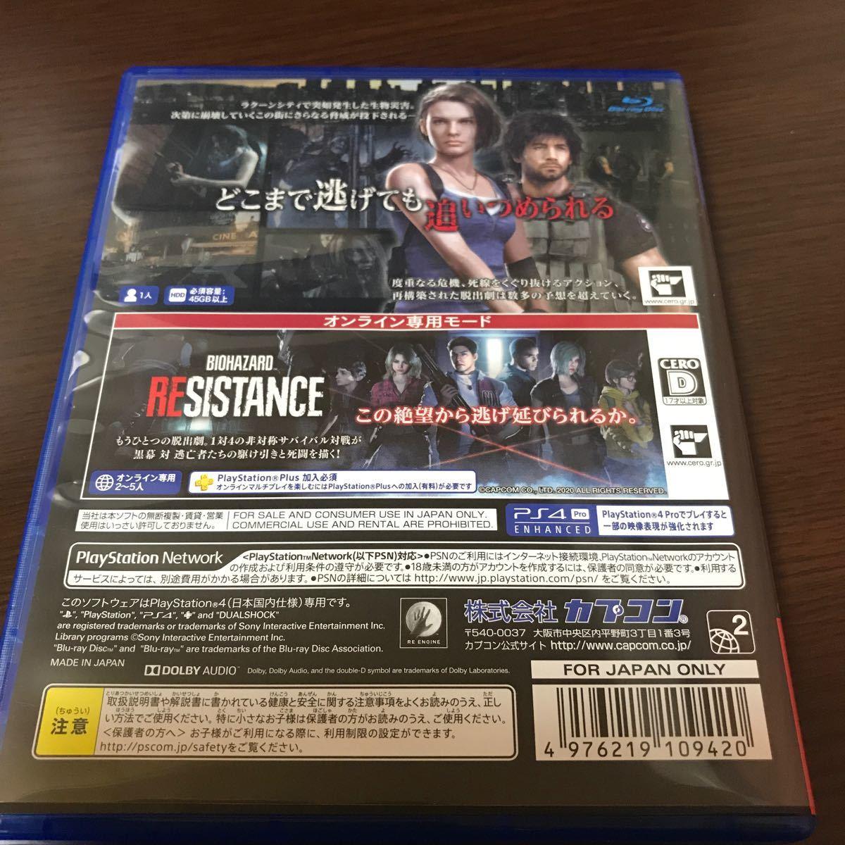 【PS4】BIOHAZARD RE:3 Z Version バイオハザードre3