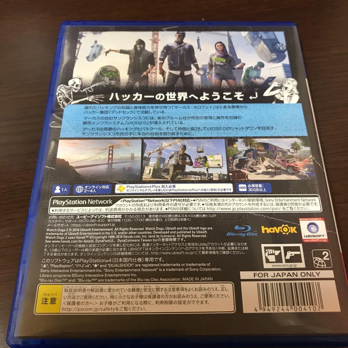 【PS4】 ウォッチドッグス2 WATCH DOGS 2
