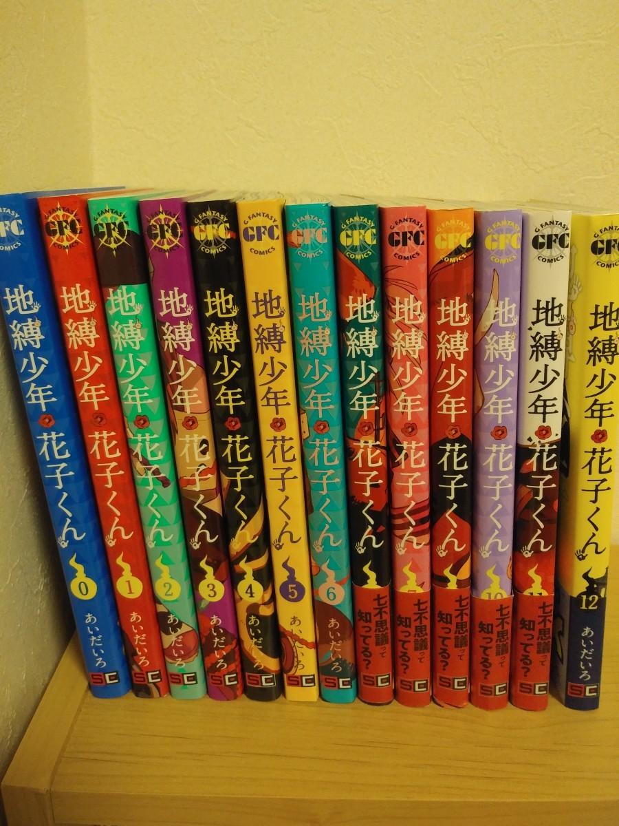 地縛少年花子くん 漫画 13冊