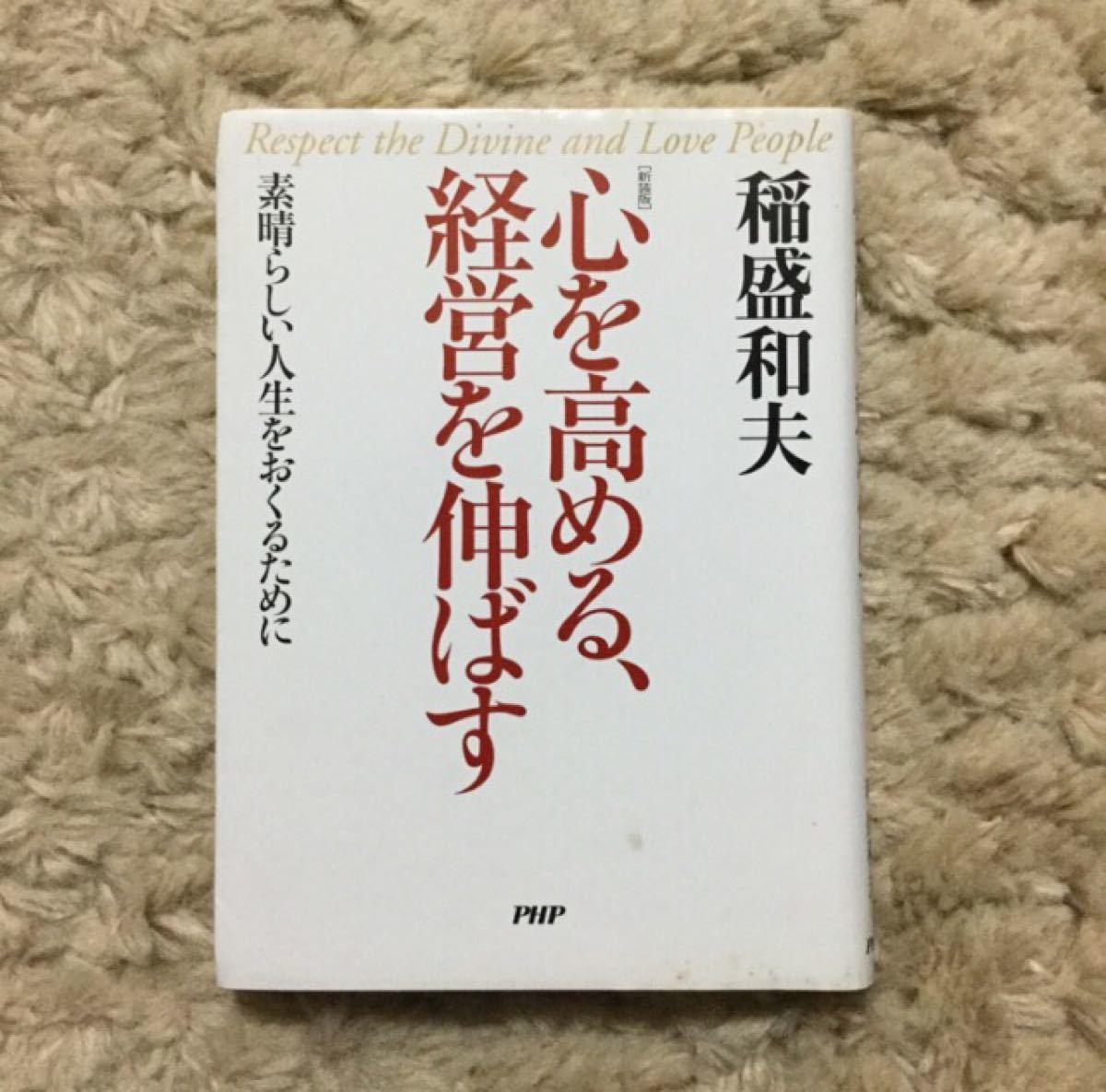 心を高める、経営を伸ばす : 素晴らしい人生をおくるために 稲盛和夫