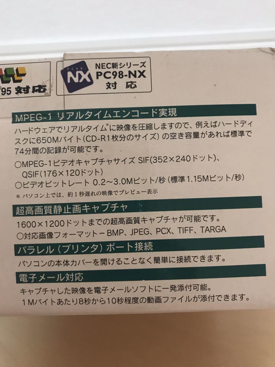 I-O DATA アイ・オー・データ MPG-BOX MPEGエンコーダ 超高画質キャプチャ