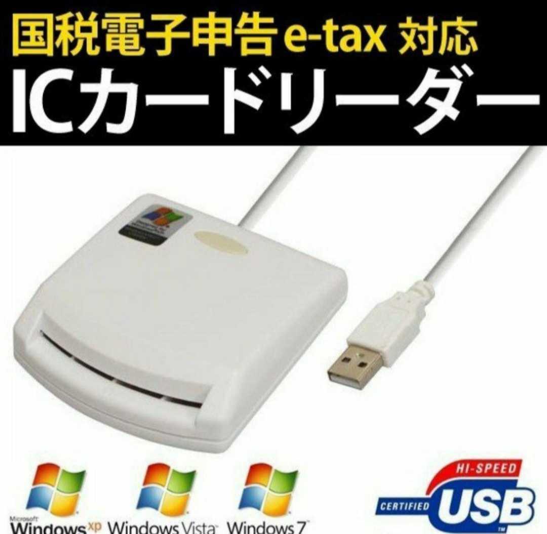 ICカードリーダーライター 確定申告「e-Tax対応」ICカードリーダー 接触型