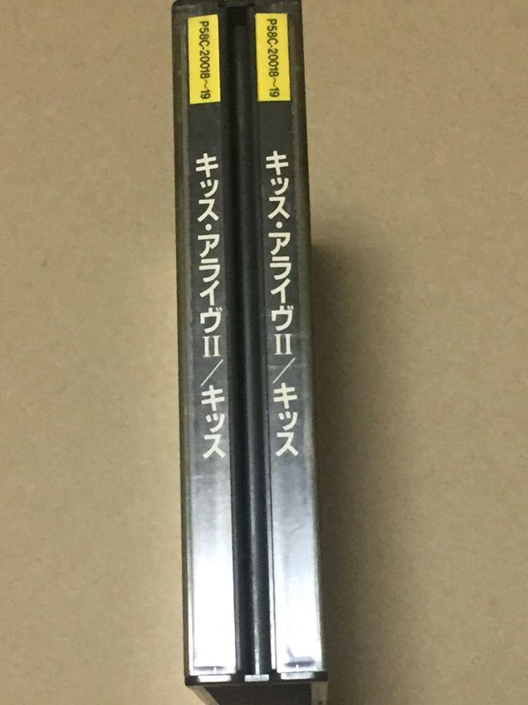 送料込 レア 旧規格 Kiss (キッス) - Alive II 国内盤CD / P58C-20018~19_画像5