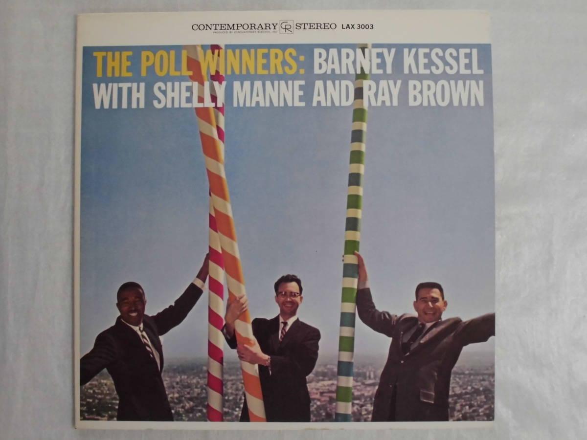良盤屋 J-1934◆LP◆Jazz バーニー・ケッセル ザ・ポール・ウィナーズ   Barney Kessel The Poll Winners >1974 送料380_画像1