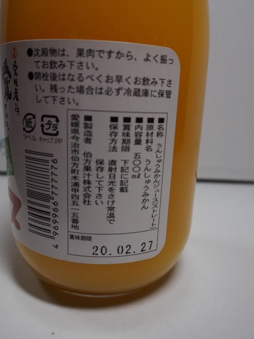 愛媛県産果汁100%えひめみかんストレートジュース500mlx24本入り容量12L管理ナンバー39_画像3