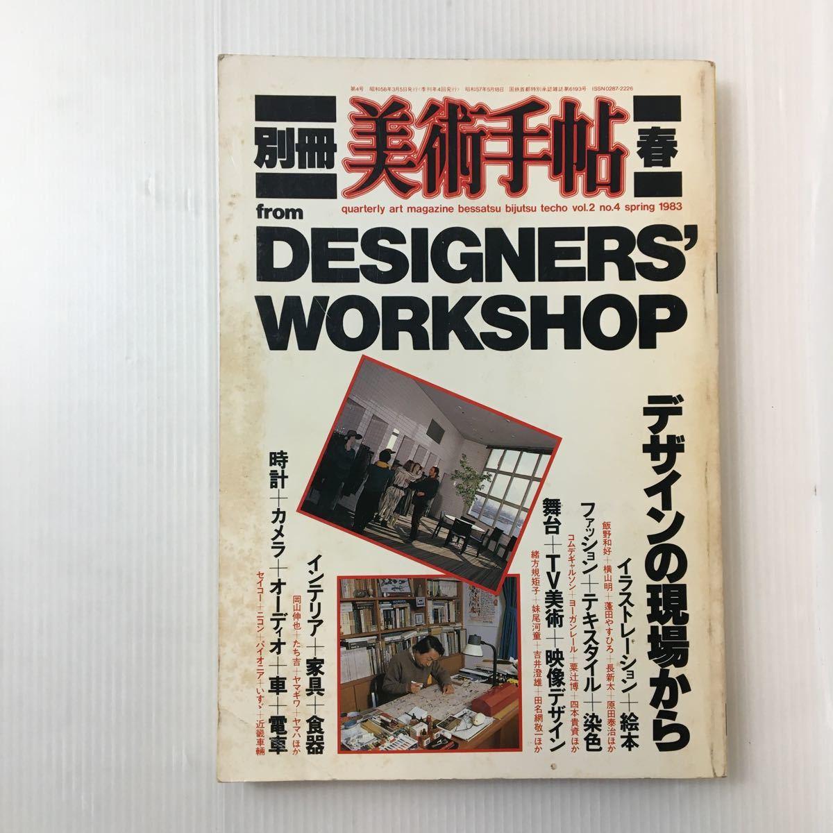 zaa-050♪別冊 美術手帖 デザインの現場から BT美術手帖 1983年3月号 Vol.2 No.4 spring_画像1
