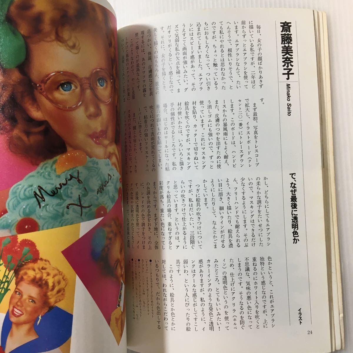 zaa-050♪別冊 美術手帖 デザインの現場から BT美術手帖 1983年3月号 Vol.2 No.4 spring_画像7