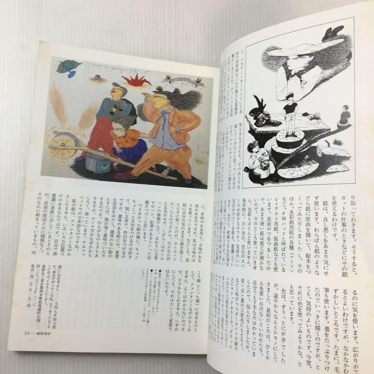 zaa-050♪別冊 美術手帖 デザインの現場から BT美術手帖 1983年3月号 Vol.2 No.4 spring_画像4