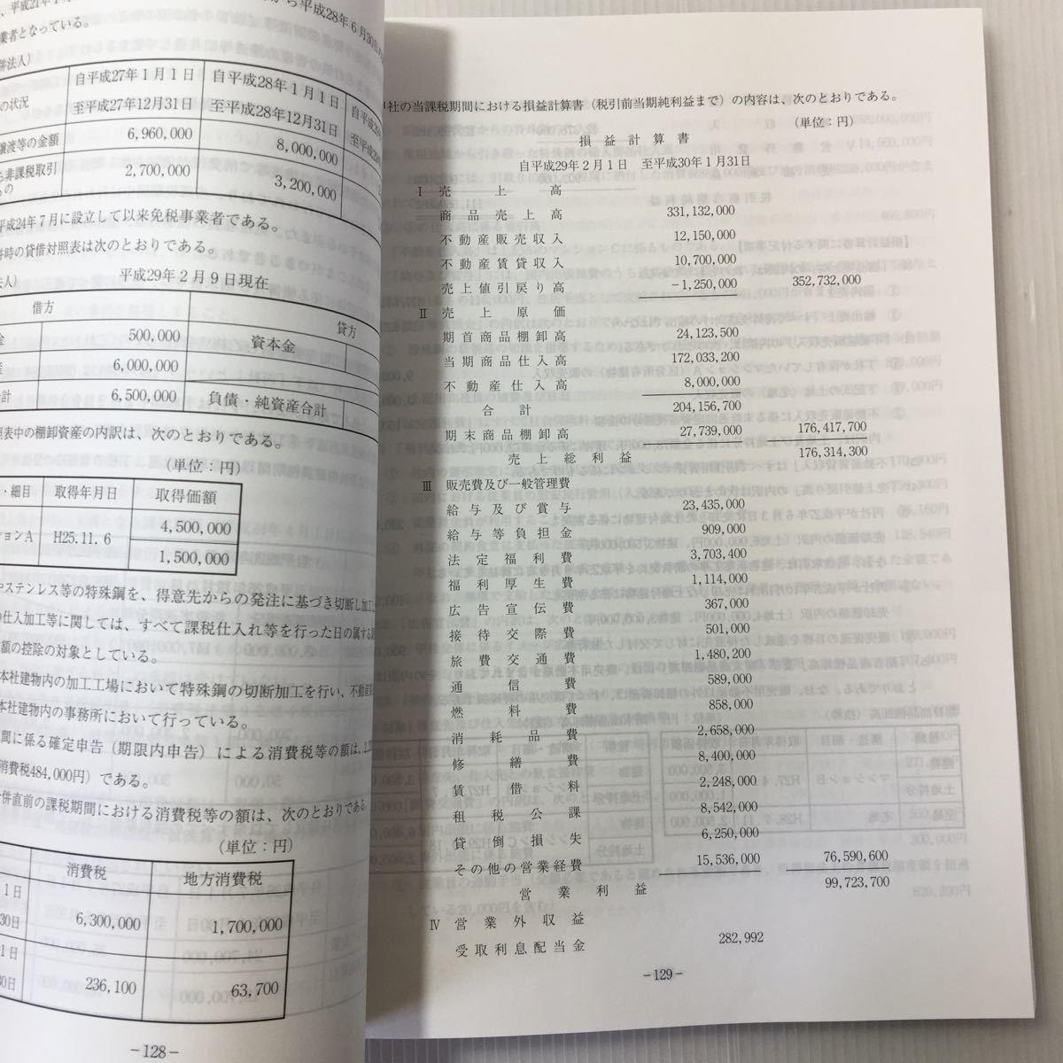 zaa-052♪資格の大原 税理士受験対策 消費税法 過去試験問題集2017年度受験対策+2019年度 2冊セット