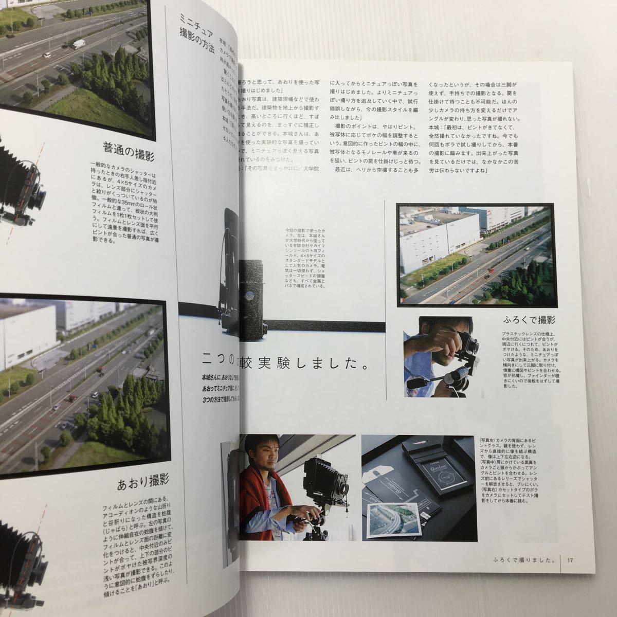 zaa-055★大人の科学マガジン Vol.25(二眼レフカメラ)学研ムック 大人の科学マガジンシリーズ《付録35mm二眼レフカメラは付きません》_画像3