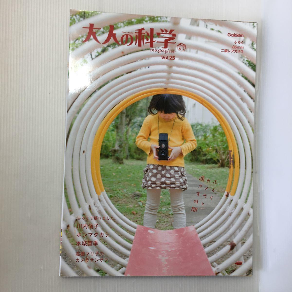 zaa-055★大人の科学マガジン Vol.25(二眼レフカメラ)学研ムック 大人の科学マガジンシリーズ《付録35mm二眼レフカメラは付きません》_画像1