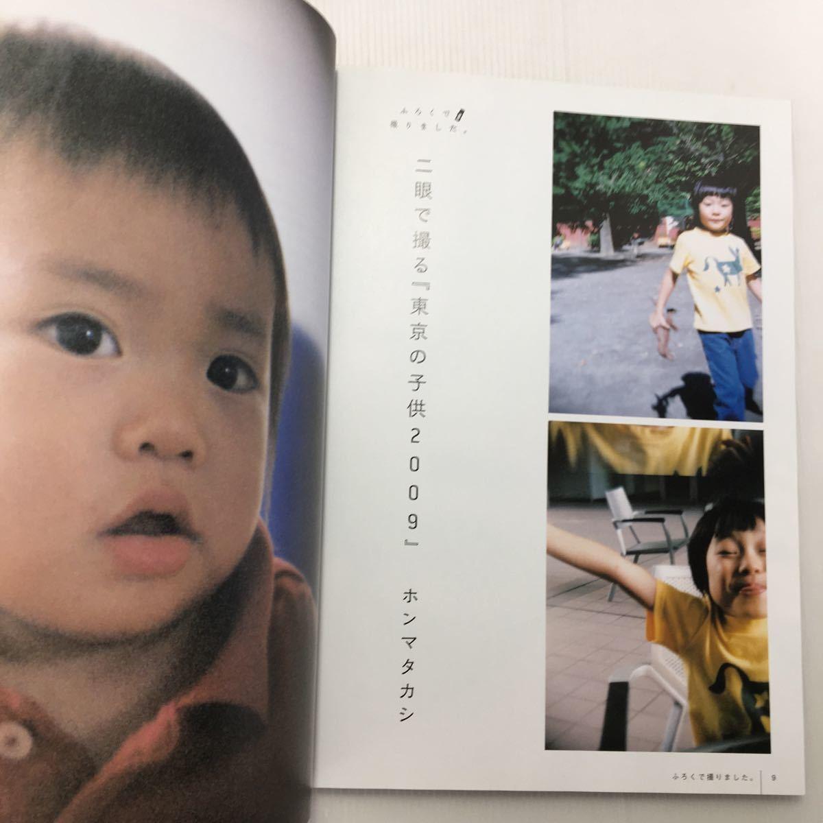 zaa-055★大人の科学マガジン Vol.25(二眼レフカメラ)学研ムック 大人の科学マガジンシリーズ《付録35mm二眼レフカメラは付きません》_画像2